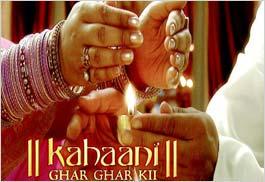 kahani-ghar